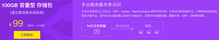 阿里云文件存储NAS优惠100GB存储包99元