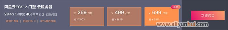 阿里云2核4G服务器优惠269元1年/499元2年/699元3年-阿里云惠网