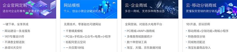 阿里云自营建站企业官网定制+网站模板+电商网站+微分销商城