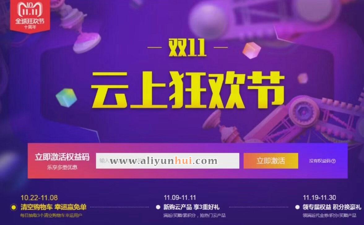 2018阿里云双11狂欢节权益码如何获取?-阿里云惠网
