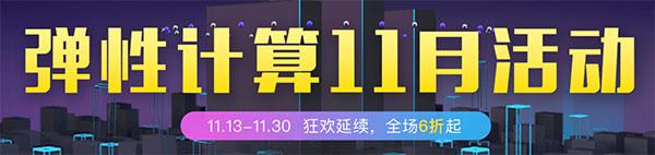 阿里云双11返场优惠全场6折弹性计算11月活动