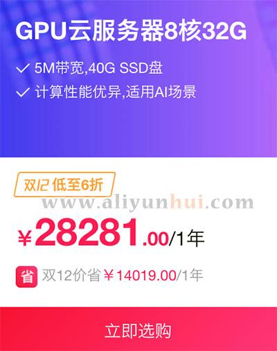 阿里云GPU云服务器8核/32G/5M带宽优惠28281元/年