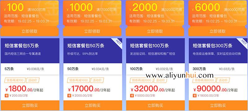 阿里云短信套餐包优惠低至9.9元可叠加满减券