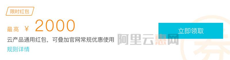 2019阿里云2000元代金券免费领取可购服务器ECS限量领取