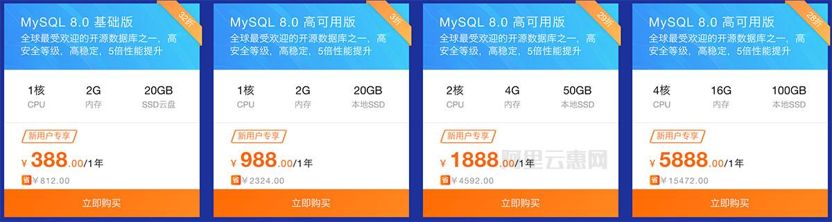 阿里云数据库优惠MySQL云数据库2折起