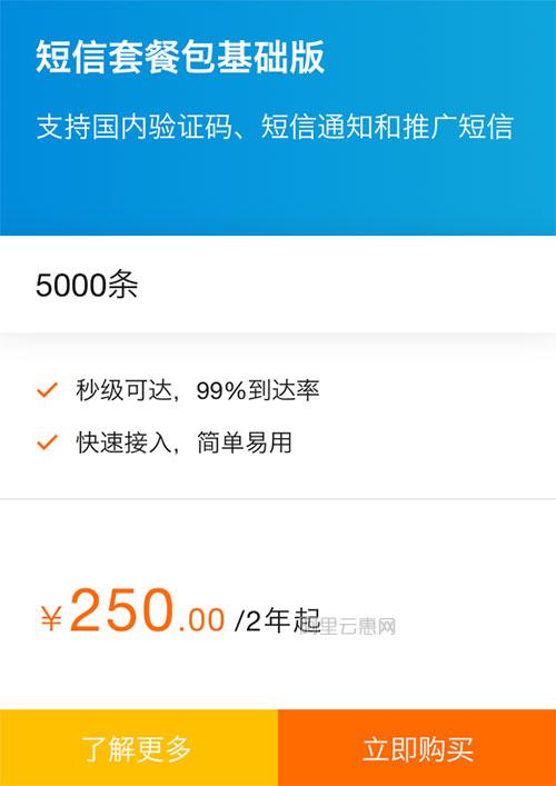 阿里云短信套餐包优惠5000条250元2年