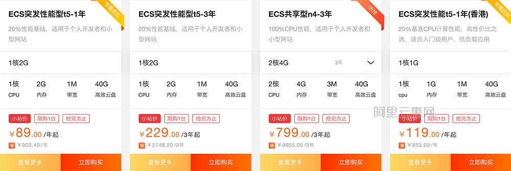 阿里云·云小站服务器优惠活动89元一年起(长期)