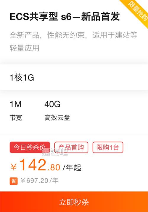 阿里云ECS云服务器S6实例秒杀优惠价142.80元一年