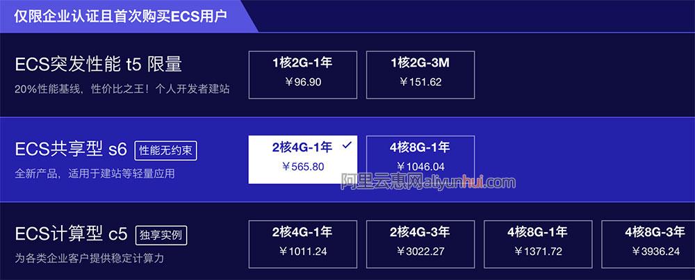 阿里云企业用户云服务器优惠专享活动价格表
