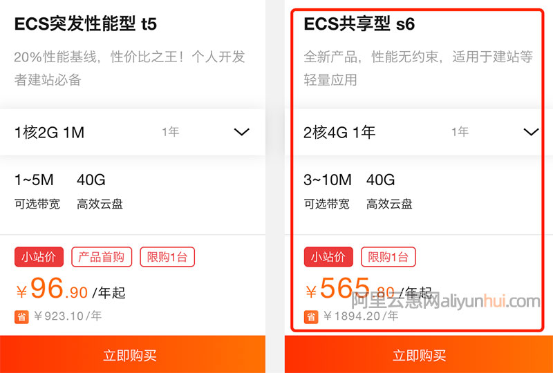 阿里云服务器2核4G3M优惠价565.80元一年(ECS共享型s6)