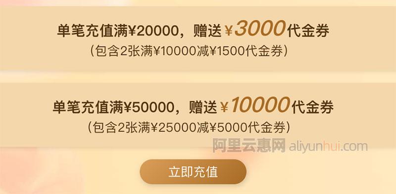 阿里云双十一充值送代金券最高10000元