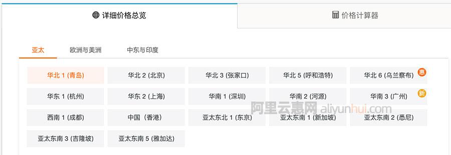 阿里云服务器租用价格表计费标准(2021更新)