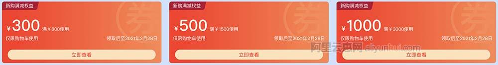 阿里云老用户优惠活动购买云服务器送6月领代金券及抽奖活动
