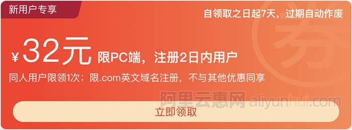 阿里云COM域名注册代金券32元(券后优惠价27元一年)