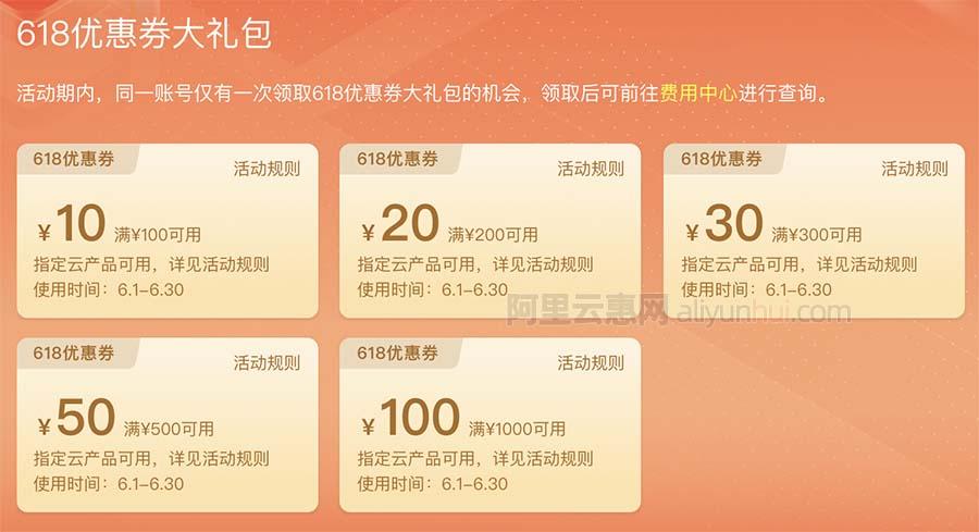 2021阿里云618年中大促代金券领取(可购云服务器)