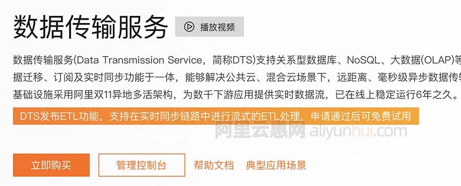 阿里云数据传输DTS优惠价格折扣说明