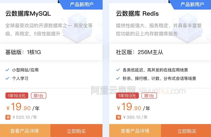阿里云数据库MySQL基础版1核1G优惠价19.9元一年