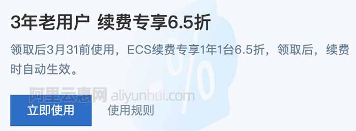 阿里云老用户续费优惠云服务器ECS续费1年65折
