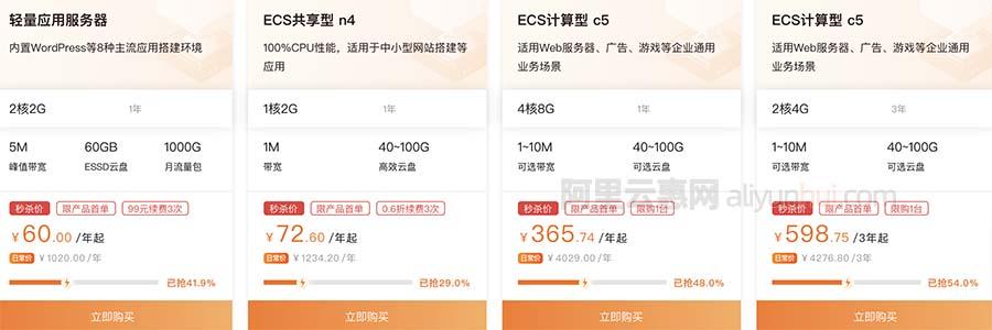 阿里云服务器9月金秋活动2核2G/1核2G/2核4G/4核8G优惠价格表